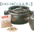 萬古焼 Silvia 34-24-15-SE 石焼きいも鍋 いも太郎 天然石300g2袋付