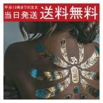 フラッシュタトゥー シール メタリック ジュエリータトゥ シャイニングタトゥー ゴールドタトゥシール Lサイズ大判29種類 送料無料