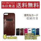 iPhone6 6s iPhone6plus 6splus iPhone7 7plusケース カード収納 レザージャケットスマホケース アイフォン6s 7plus 送料無料