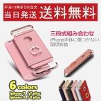 iphone7 ケース iphone7plus ケース 落下防止バンカーリングスタンド ジャケット全面保護 スマホケース アイフォン6splus ケース送料無料