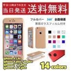 iPhone7 7plus iphone6 6s ケース iphone6plus 6splus ケースカバー 360°全面保護ガラスフィルム付き フルカバー ハード シリコンアイフォン67splus