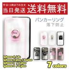 iPhone7/7plus iphone6/6s 6plus/6splus ケース リングスタンド 落下防止リング付き ワンタッチで外せるチェーン付き スマホケース ハード アイフォン67splus