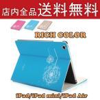 ショッピングiPad2 iPad2/3/4 iPad mini1/2/3 iPad air/air2ケースカバー 送料無料 アイパッド/エア/ミニ/カバー 手帳型 スタンドレザーケース リーチカラー  たんぽぽ柄 スリープ