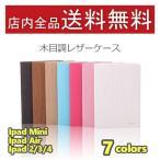 ショッピングiPad2 iPad2/3/4 mini1/2/3/4 air/air2ケースカバー 送料無料 アイパッド/エア/ミニ/手帳型 スタンドレザー 木材質デザイン 木目調