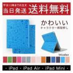 iPad2/3/4 mini1/2/3/4 air/air2ケースカバー 送料無料 アイパッド/エア/ミニ 手帳型 スタンドレザーケース キャラクター