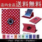 iPad234 iPad mini123 iPad air air2 iPad Pro 9.7ケースカバー アイパッド/エア/ミニ/ケースカバー ドット柄 360度回転 手帳型 スタンド 激安 スリープ