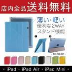 ショッピングipad2 iPad2/3/4 iPad mini1/2/3/4 iPad air/air2ケースカバー 全品送料無料 アイパッド/エア/ミニ4/カバー 手帳型 激安スタンドレザーケース ラメ  激薄 スリープ機能