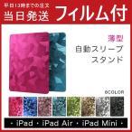 ショッピングiPad2 iPad2/3/4/5/6 mini1/2/3/4 air/air2ケースカバー アイパッド/エア/エアツー/カバー 手帳型 おしゃれ PUレザーケース スタンド キラキラ柄 スリープ機能