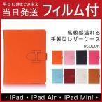ショッピングipad2 iPad2/3/4/5/6 iPad mini1/2/3/4 iPad air/air2ケースカバー 送料無料 アイパッド/エア/ミニ4/カバー おしゃれ手帳型 スタンドレザーケース スリープ