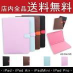 iPad2 3 4 mini1 2 3 4 air1 air2 Pro9.7ケースカバー PUレザー革 23456世代 送料無料 アイパッド/エア/ミニ おしゃれ手帳型 スタンドレザーケース