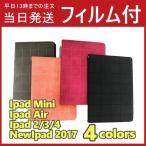 iPad2/3/4 iPad mini1/2/3/4 iPad air/air2 / NewiPad 2017ケースカバー 送料無料 アイパッド/エア/ミニ/ケースカバー  手帳型 スタンドケース 激安