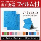 iPad mini1 2 3 4 iPad2/3/4 アイパッド ミニ 手帳型 スタンドレザーキャラクター