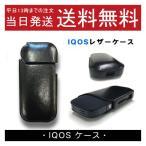 ショッピングタバコ アイコス アイコス ケース カバー IQOSケースカバー PUレザーケース  合成革 メンズレディース 電子タバコ 収納ケース 送料無料