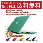 MacBook Air/Pro Retina カバーケース 送料無料 11/12/13/15インチ ケース シリコンカバー マックブック エア超薄型 軽量 マックブック macbookair カバー