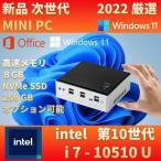 新品 MINI PC 第10世代i7-10510U MicrosoftOffice2019  メモリ8GB DDR4+NVMe SSD 256GB 高速WiFi 2G/5G USB3.1  HDMI アルミ合金ボディ 静音 4K対応