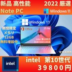新品ノートPC MS Office 搭載 インテル第10世代 IPS広視野角15.6型 Celeron J4125 8GB SSD128GB バックライトキーボード Webカメラ miniHDMI 無線機能 軽量薄型