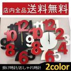 ショッピング壁掛け 掛け時計 オシャレ 掛け時計おしゃれ 立体 3D 壁掛け時計 モダン壁掛け時計  送料無料