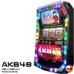 メダル不要機付|ぱちスロAKB48(パチスロAKB48)|中古パチスロ実機(スロット実機)