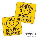 mag1 赤ちゃんが乗っています baby on board マグネット 赤ちゃん 乗ってます baby in car ベイビーインカー ベビー 車 かっこいい おしゃれ かわいい