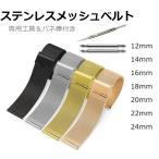 腕時計ベルト 交換バンド ステンレス製 メッシュ スライド 工具付 12mm 14mm 16mm 18mm 20mm 22mm 24mm