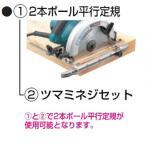 マキタ電動工具 2本ポール平行定規