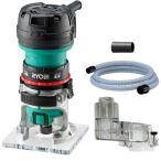 (セット特別価格)リョービ電動工具 電子トリマ+ダストホースセット