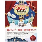 子どもが眠るまえに読んであげたい365 キッズ&ベビー キッズ向けおもちゃ 本