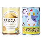 アキモトのパンの缶詰 プレミアムシリーズ 12缶お得セット(1年保存用) グルメ・スイーツ お米・パン・麺類