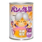 アキモトのパンの缶詰 紅芋味12缶セット(1年保存用) グルメ・スイーツ お米・パン・麺類