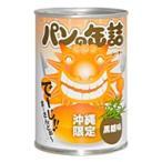 アキモトのパンの缶詰 黒糖味12缶セット(1年保存用) グルメ・スイーツ お米・パン・麺類