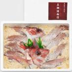 大分産真鯛のゆず風味酒粕漬け【代引不可】 食品・飲み物 魚・海産物