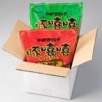 宇都宮餃子豚喜喜(とんきっき)お得用餃子(各30個入) 食品・飲み物 お惣菜 【代引き・ラッピング不可】