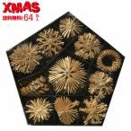 クリスマス ストローオーナメント 飾り セット 約64個 ヒンメリ 飾り Kimmerle キマール わら 麦わら ナチュラル 雪 結晶