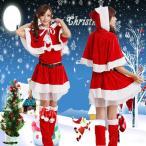 短納期 S-XL クリスマス コスプレ サンタクロース 4点セット 衣装 レディース フード付きマント ポンポン ワンピース コスチューム セクシー