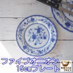 ファイブオニオン16cmフランスパン皿/マイセン風 おしゃれ カフェ食器 小皿 取り皿\