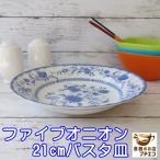 ファイブオニオン21cmビーフカレー皿/パスタ皿 カレーパスタ皿 食器 おしゃれ 美濃焼 日本製 業務用 インスタ映え キャッシュレス5%還元