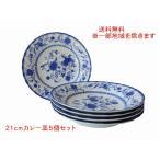 送料無料 ファイブオニオン 21cm カレー皿 5個セット パスタ皿 スープ皿 カフェ風 シチュー皿 青 ブルー おしゃれ 北欧風 食洗機対応 レンジ可 インスタ映え