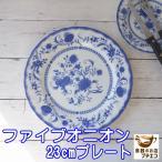 ファイブオニオン23cmランチプレート /おしゃれ ワンプレート 大皿 食器 激安 マイセン風\