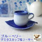 コーヒーカップ 青 おしゃれ ブルーベリーのお花 デミタスカップ 木の葉 ソーサー 満水120ml 日本製 かわいい おしゃれ 通販 小さめ インスタ映え