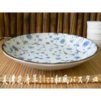 美濃花唐草21cmちらし寿司トレー   カレー皿 パスタ皿 カレーパスタ皿 和食器 和皿 おしゃれ 美濃焼 日本製 業務用