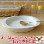 (訳あり)オーバル&サークルシェイプ18cmグラタン皿(小) /パイ皿 キッシュ 楕円 おしゃれ 丸 白 人気 アウトレット美濃焼 日本製