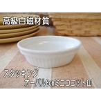 高級白磁材質!とっても小さなオーバル8cmココット皿/スフレ皿 陶器 調味料入れ 白い食器 小鉢 おしゃれ 美濃焼 日本製\