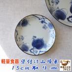 軽量食器!染付け山帰来15cmキュウリのたたき取り皿/おしゃれ和食器 軽い食器 日本製 通販 美濃焼 中皿 染付け\