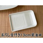 おろし金 陶器 皿 13cm おろし器 受け皿 醤油皿  安い 食洗器対応 にんにく わさび しょうが 大根 薬味 人気 日本製 おすすめ 手のひらサイズ