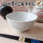 (訳あり)ろくろ目の彫刻入り12cm男のご飯茶碗/アウトレット 飯椀 ごはん茶碗 お茶碗 ちゃわん 大きめ茶碗 男性用茶碗\