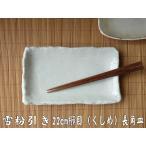 雪粉引き22cm櫛目長角皿/和食器 長皿 焼き物皿 美濃焼 和皿 焼き魚 皿\