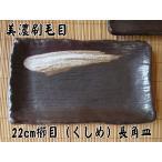 長方形 長皿 陶器 魚 料理 盛り付け おしゃれ 美濃刷