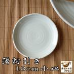薄粉引き13cm醤油皿/菓子皿 銘々皿 美濃焼 小皿 和食器 おしゃれ 陶器\