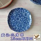 藍染花唐草15cm厚焼き卵の取り皿/菓子皿 銘々皿 美濃焼 小皿 和食器 おしゃれ 陶器\