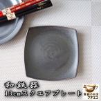 和鉄器スクエアー13cm取り皿/菓子皿 銘々皿 美濃焼 小皿 和食器 おしゃれ 陶器 角皿\